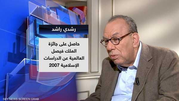 المفكر المصري رشدي راشد