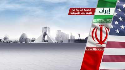 إصابة القلب الاقتصادي للنظام الإيراني.. الهدف والأسباب