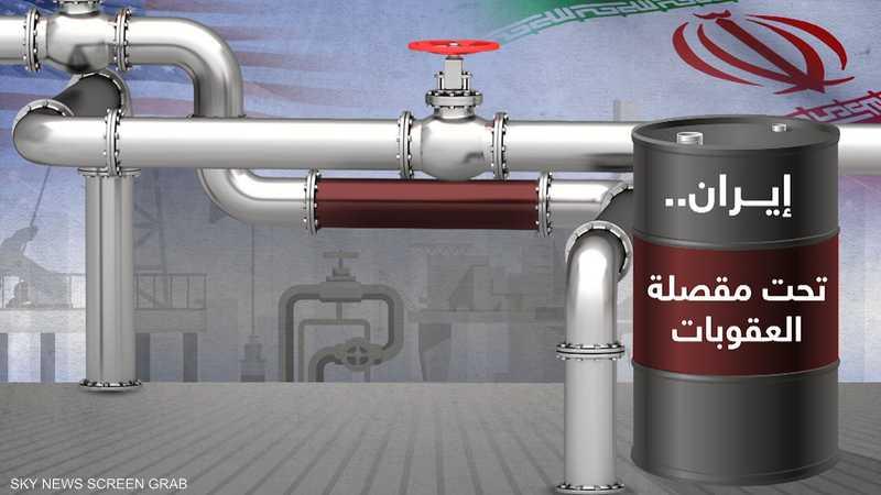 العقوبات الأميركية على إيران.. المضمون والأهداف والاستثناءات