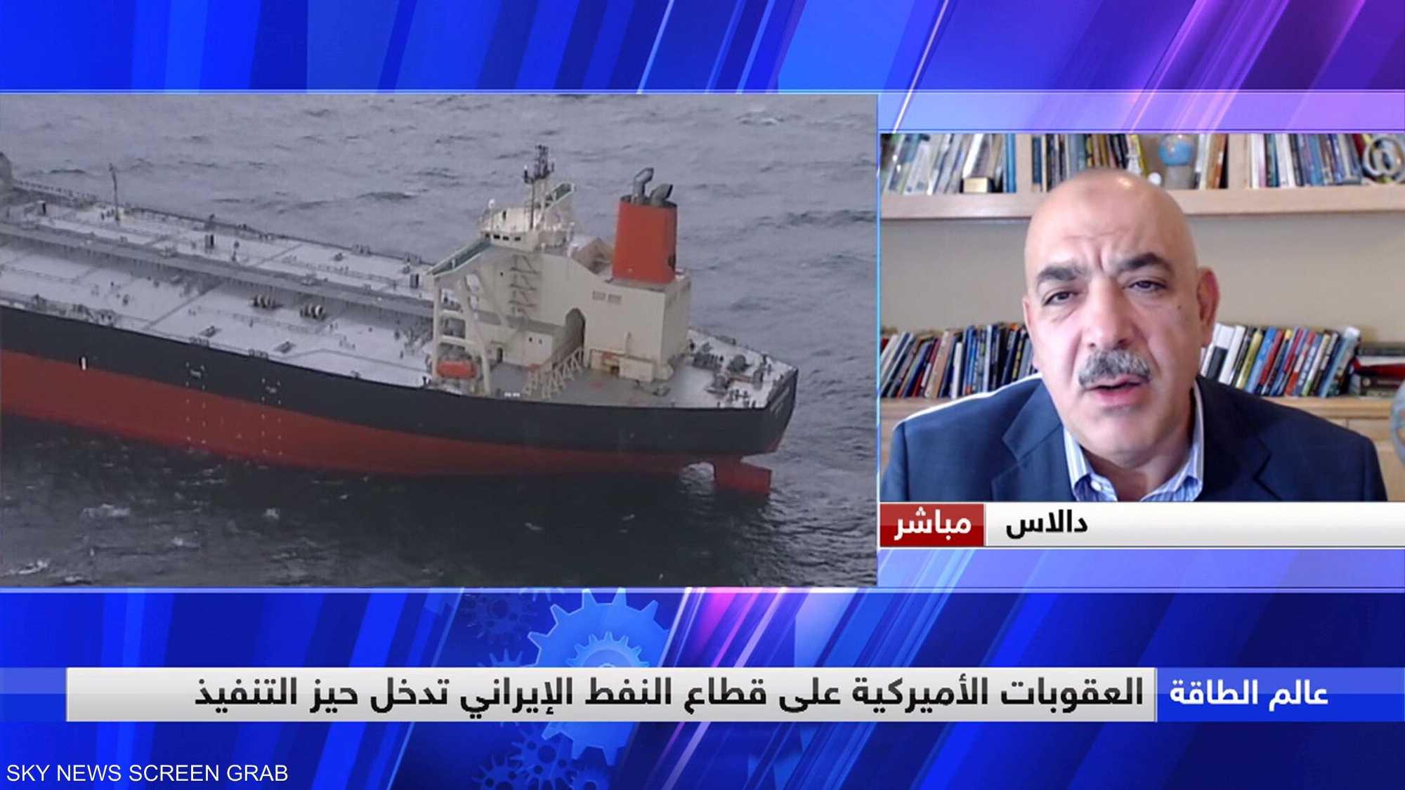 العقوبات الأميركية على قطاع النفط الإيراني تدخل حيز التنفيذ