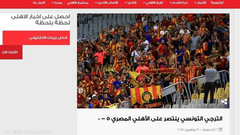 مباراة القمة هل تتكرر العقدة التاريخية للأندية التونسية أخبار