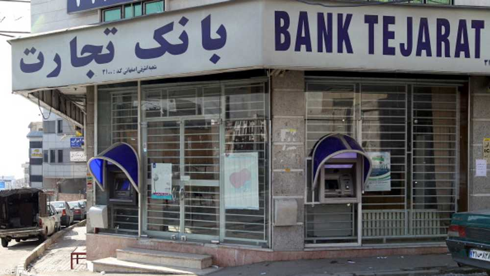 An archival photo of an Iranian bank
