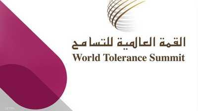 انطلاق فعاليات القمة العالمية للتسامح في دبي