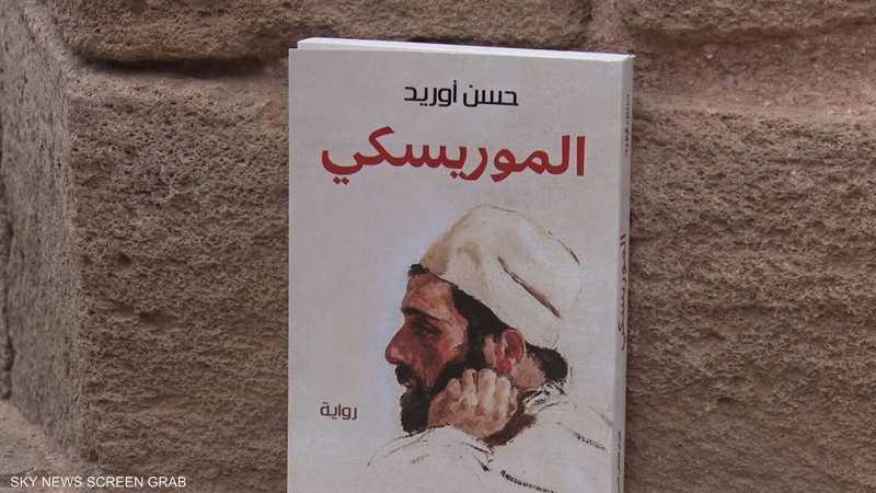 الموريسكيون