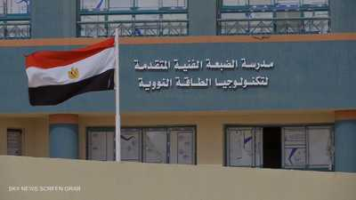 مصر.. مدرسة