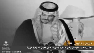 بمناسبة القمة الخليجية.. نشر فيديو تاريخي لسعود الفيصل