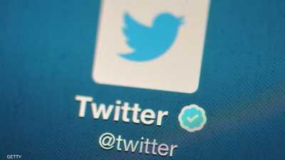 """""""تويتر"""" يفضح مستخدميه.. وينتهك خصوصيتهم"""
