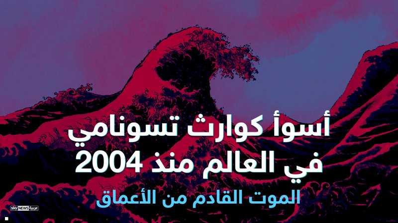 أسوأ كوارث تسونامي منذ 2004