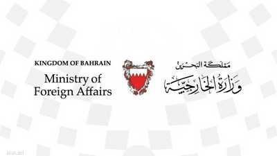 البحرين تعلن استمرار العمل في سفارتها لدى سوريا