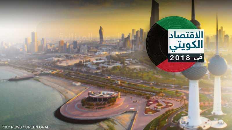 الاقتصاد الكويتي في 2018