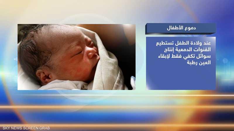 هل بكاء الرضيع بدون دموع أمر خطير