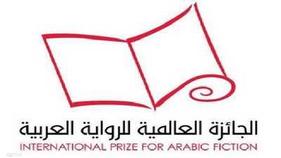 10 كتاب جدد بقائمة الجائزة العالمية للرواية العربية بأبوظبي