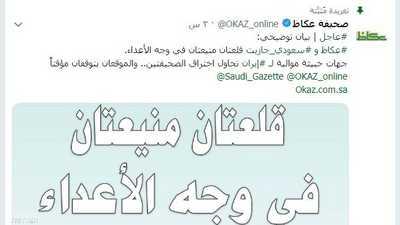 صحف سعودية وبحرينية تتعرض لهجوم إلكتروني إيراني