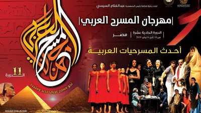 المسرح العربي يعود للقاهرة في دورته الحادية عشرة