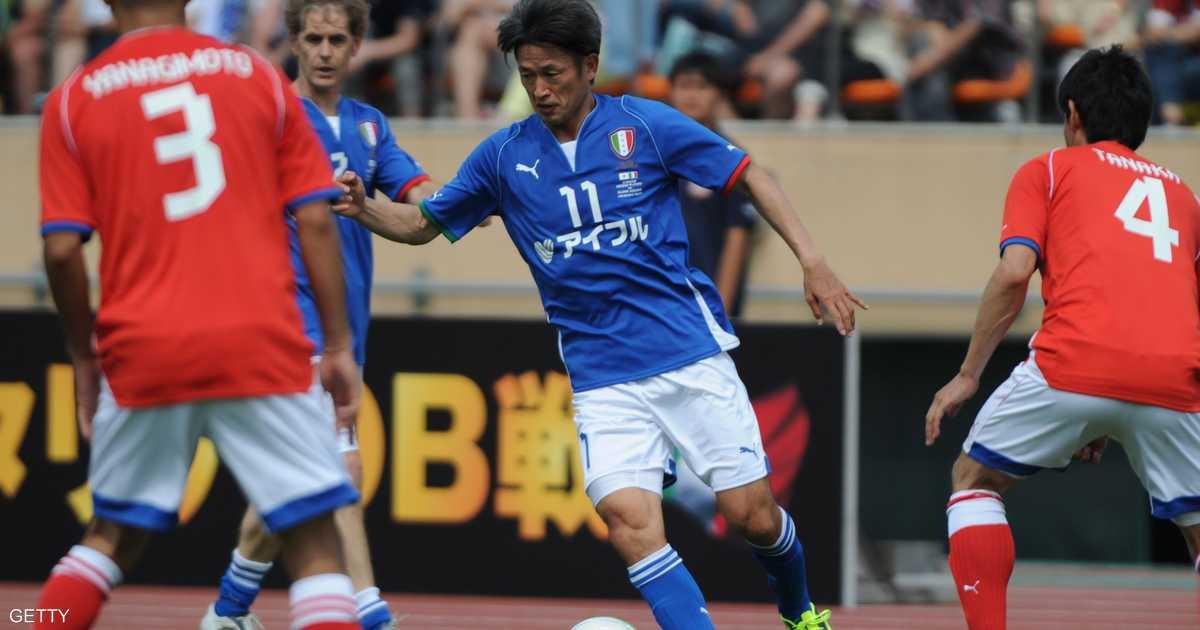 في سن 52 عاما.. أسطورة الكرة اليابانية يمدد عقده مع ناديه