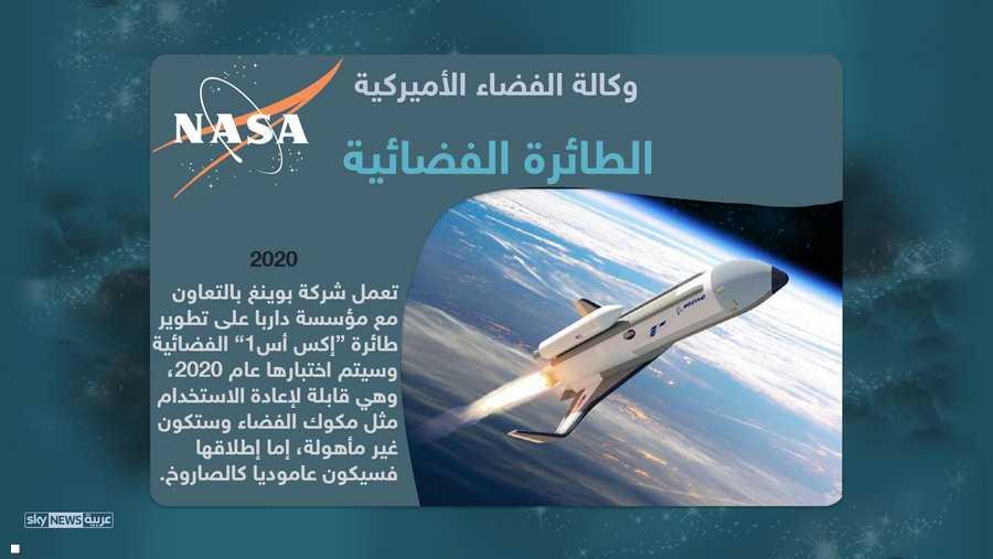 بوينغ وداربا تتعاونان على إطلاق طائرة فضائية بدلا من الصواريخ