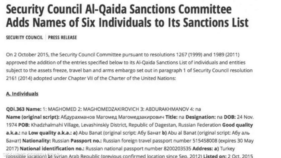 مجلس الأمن أدرج أبا بنات ضمن قائمة العقوبات