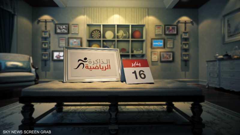 الذاكرة الرياضية.. 16 يناير