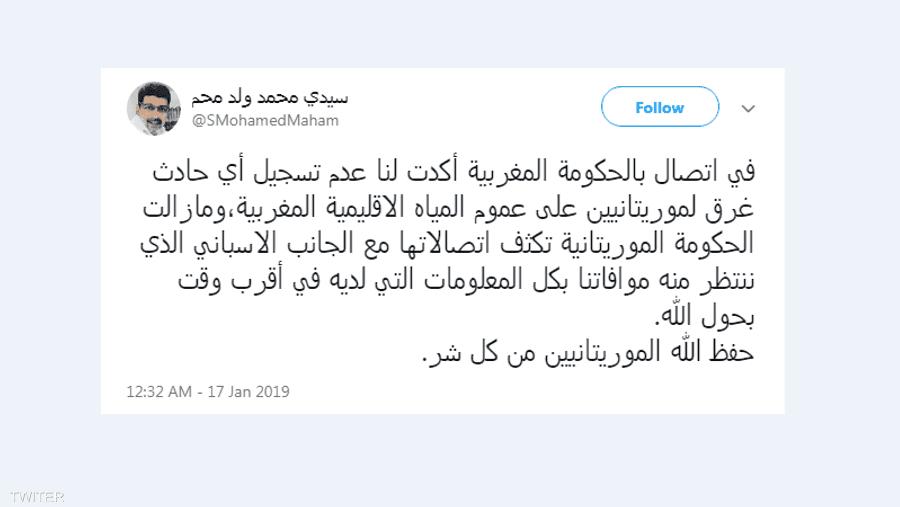852bf602c الهجرة السرية.. هل عادت موريتانيا إلى المربع صفر؟ | أخبار سكاي نيوز ...