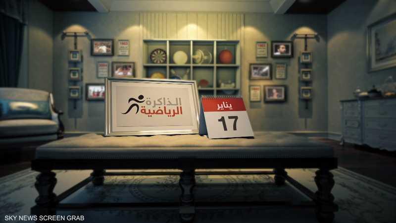 الذاكرة الرياضية.. 17 يناير