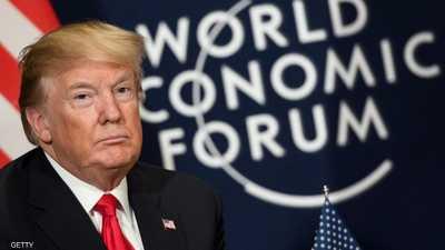 ترامب يلغي رحلة الوفد الأميركي إلى دافوس بسبب الإغلاق