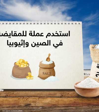 الملح.. حقائق تاريخية وغذائية