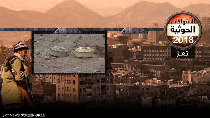 بالأرقام.. انتهاكات الحوثيين بصنعاء وتعز في 2018