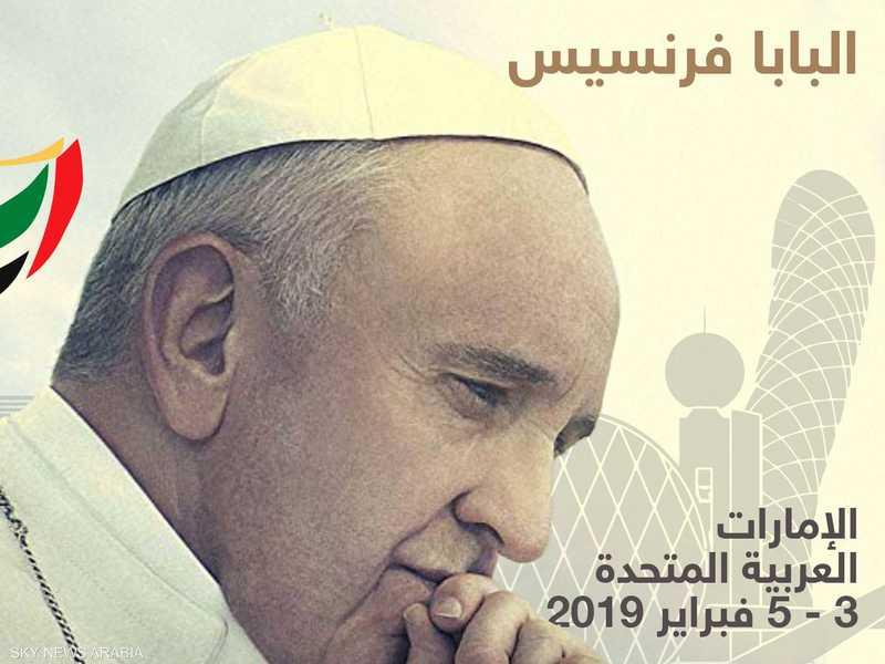 البابا يقوم بزيارة تاريخية إلى الإمارات العربية المتحدة
