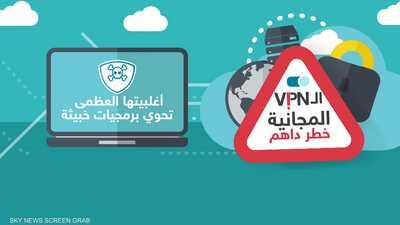 """خبراء يحذرون من مخاطر تطبيقات الـ""""VPN"""" المجانية"""