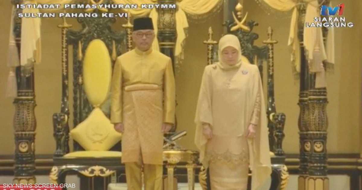 العاهل الماليزي يؤدي اليمين الدستورية
