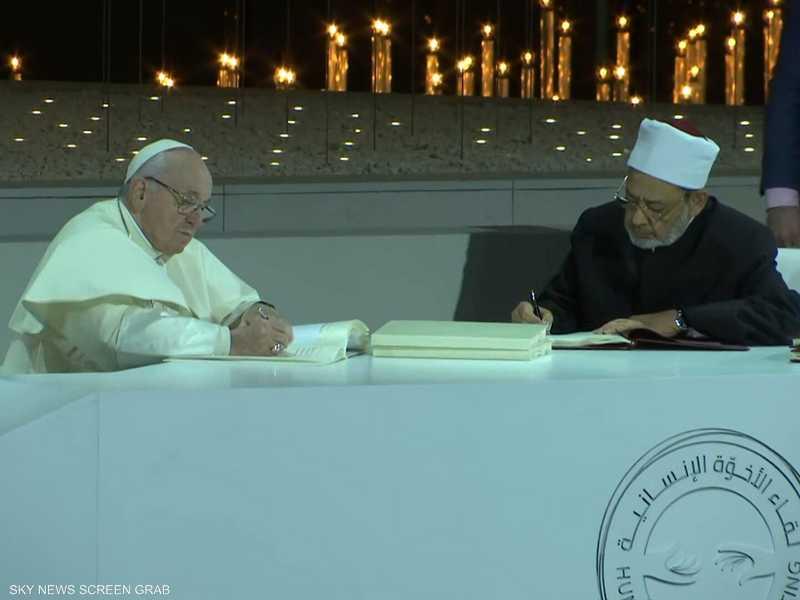لحظة توقيع اتفاقية الأخوة الإنسانية في أبوظبي