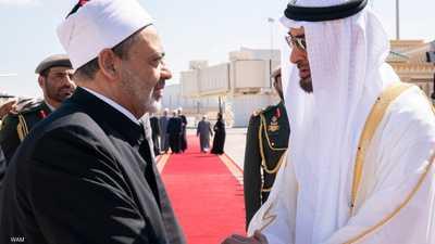 محمد بن زايد يودع شيخ الأزهر.. ويتسلم وثيقة الأخوة الانسانية