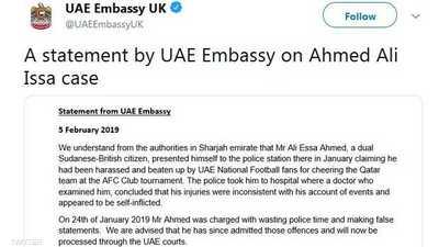 """سفارة الإمارات ترد على تقارير المشجع """"صاحب قميص منتخب قطر"""""""