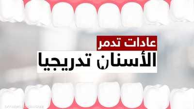 أهم العادات والأشياء التي تدمر الأسنان تدريجياً