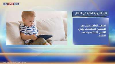 كيف تؤثر الأجهزة الإلكترونية في نمو الطفل ومهاراته؟
