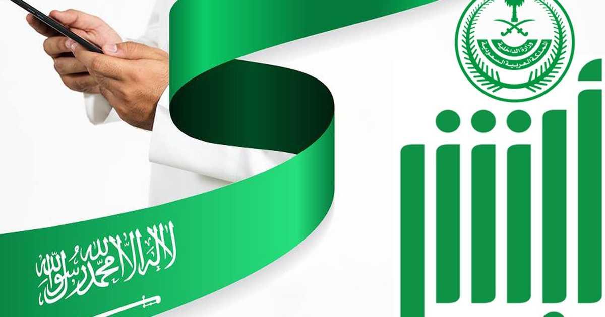 السعودية.. تطبيق