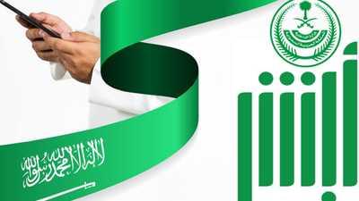 """السعودية.. تطبيق """"أبشر"""" أداة خدمية وليست رقابية"""