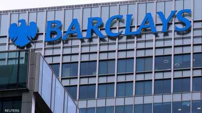 مسؤولون ببنك باركليز متهمون بالتآمر مع الدوحة بهدف الاحتيال