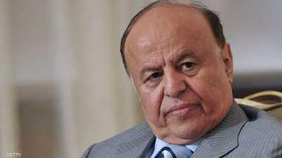 """هادي يندد بـ""""المجزرة الحوثية"""".. أداة رخيصة لأجندة إيران"""