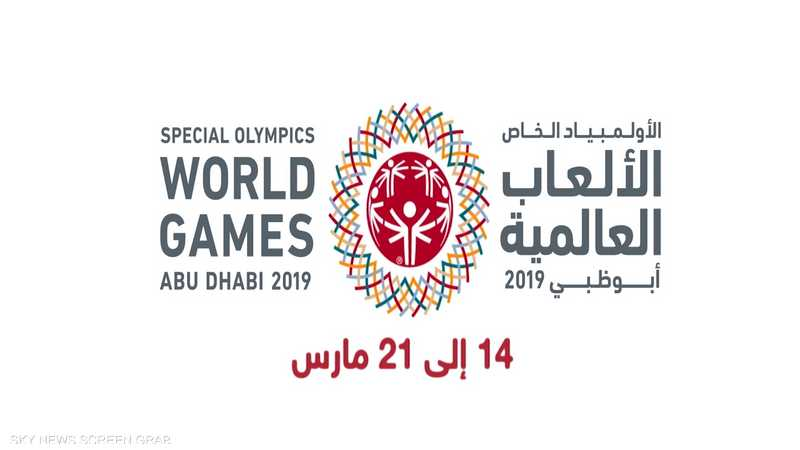 أبرز الأرقام حول النسحة الـ5 للأولمبياد الخاص