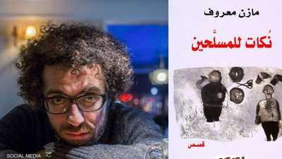 """فلسطيني وعمانية في القائمة الطويلة لجائزة """"مان بوكر"""" الدولية"""