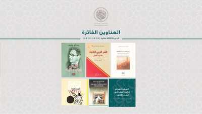 جائزة الشيخ زايد للكتاب تعلن قائمة الفائزين في دورتها الـ13