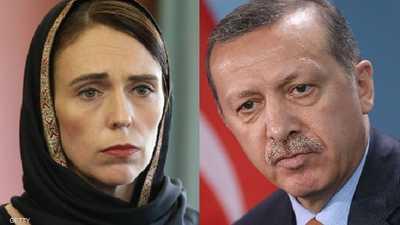 """أردوغان وأرديرن.. عبارتان فقط فضحتا """"الفارق الهائل"""""""