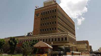 اليمن.. محافظ جديد للبنك المركزي
