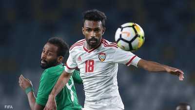 منتخب الإمارات يفوز على نظيره السعودي وديا