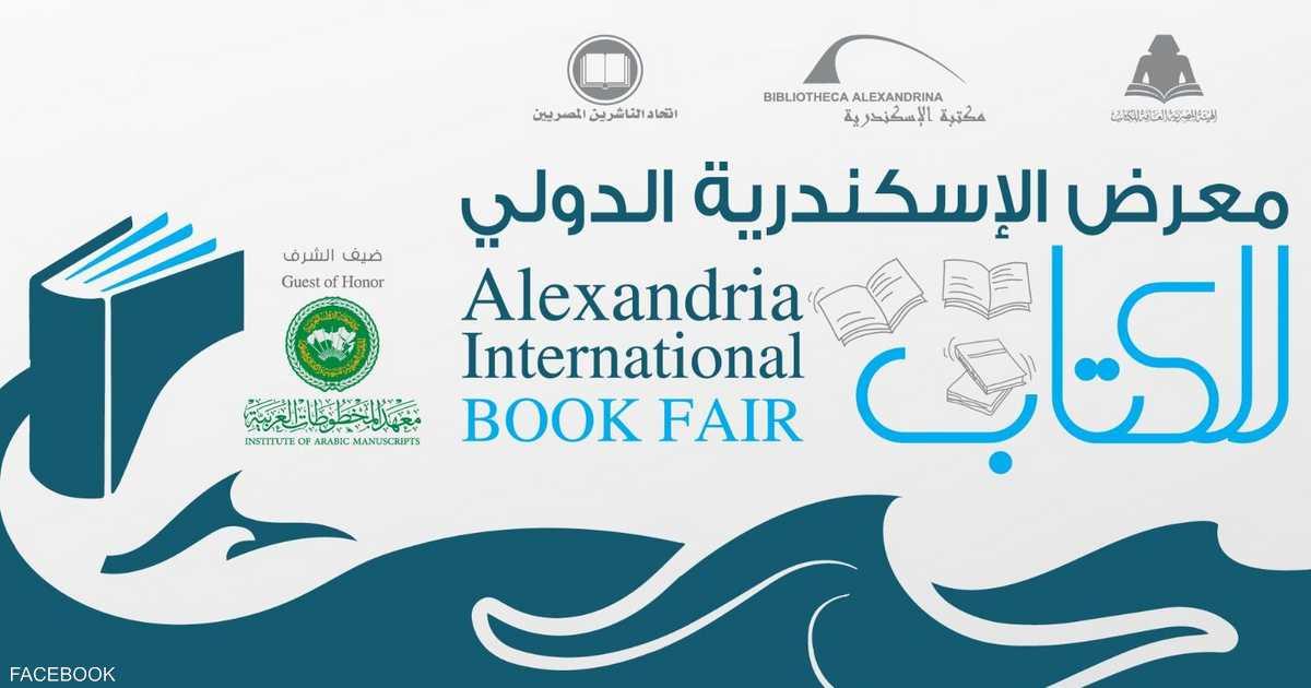 """الإسكندرية للكتاب يزخر بـ""""المخطوطات العربية"""""""