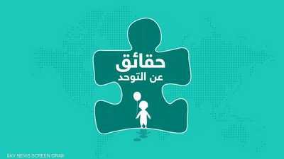 التوحد في يومه العالمي.. أرقام وحقائق