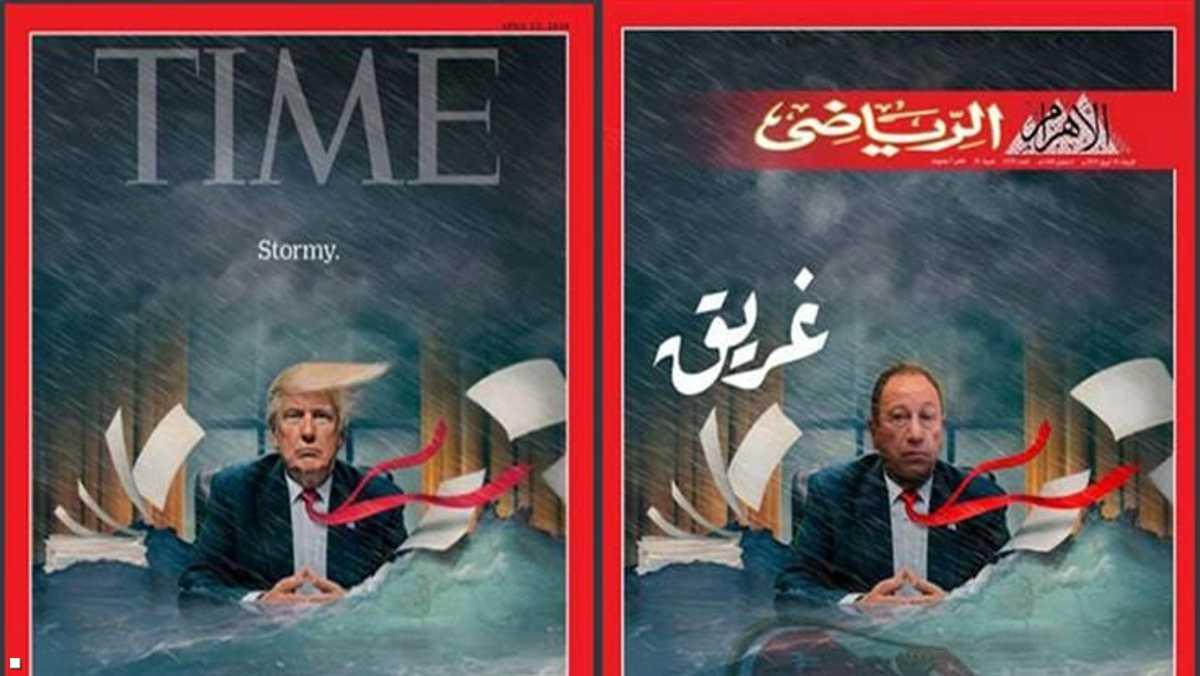 قامت الأهرام بتغيير صورة ترامب فقط