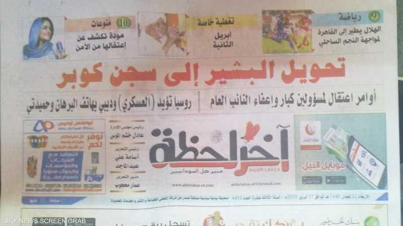 صحيفة آخر لحظة السودانية