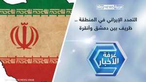 التمدد الإيراني في المنطقة.. ظريف بين دمشق وأنقرة
